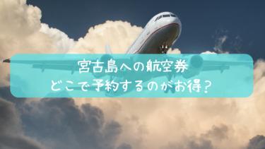 羽田-宮古の航空券を7つの予約サイトで検索して比べてみた。