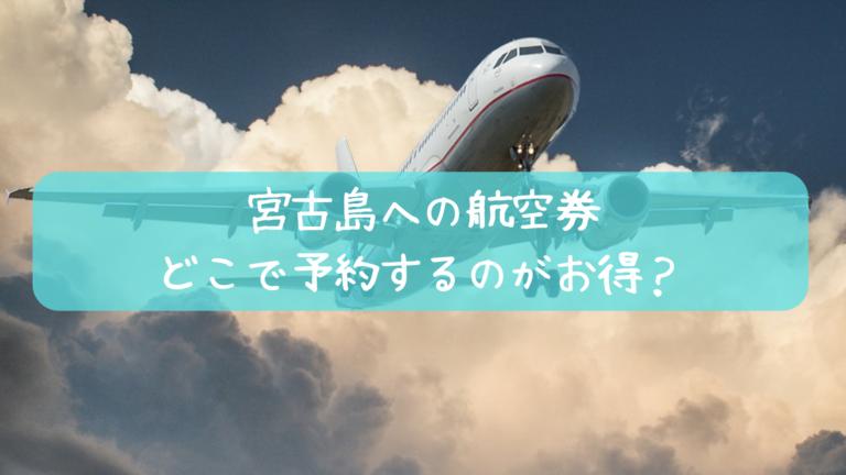 航空券比較サイトを比較