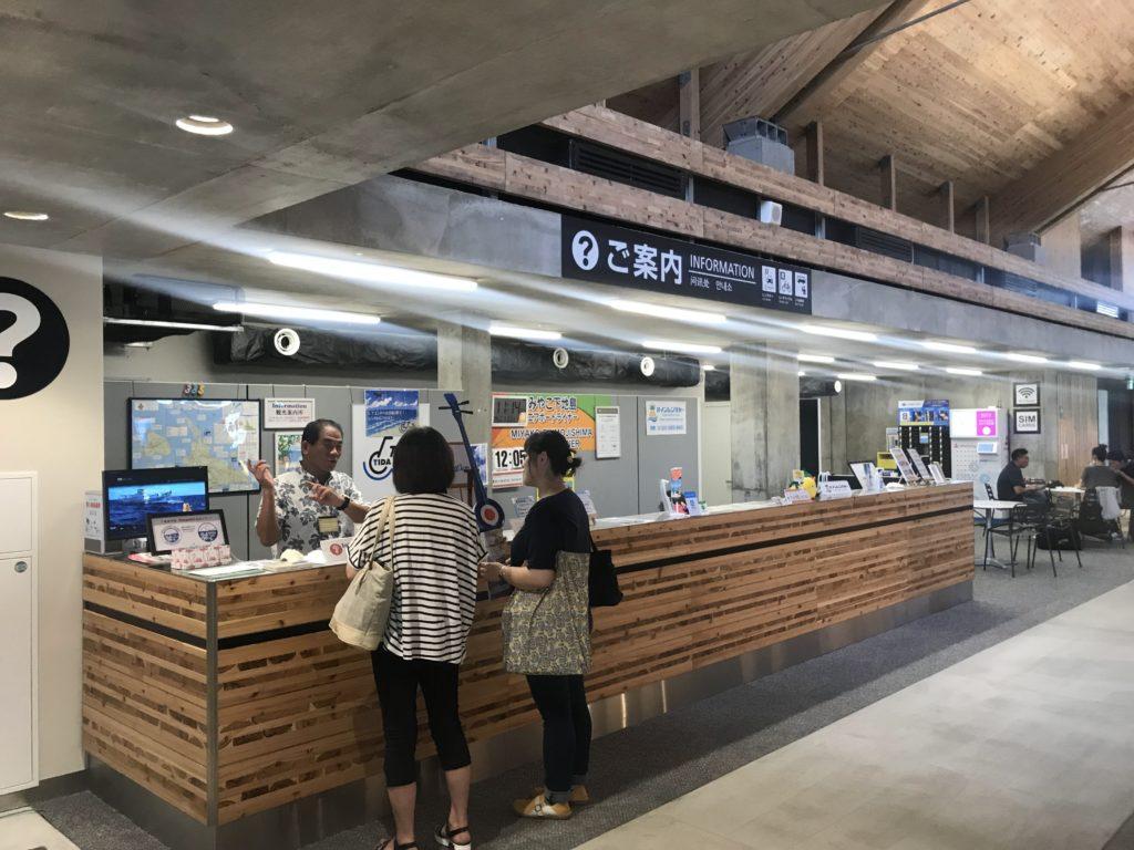 下地島空港カウンター