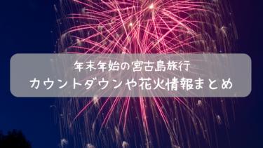 【2020年】年末年始の宮古島旅行!カウントダウンや花火情報まとめ