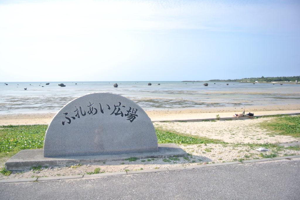 佐和田の浜