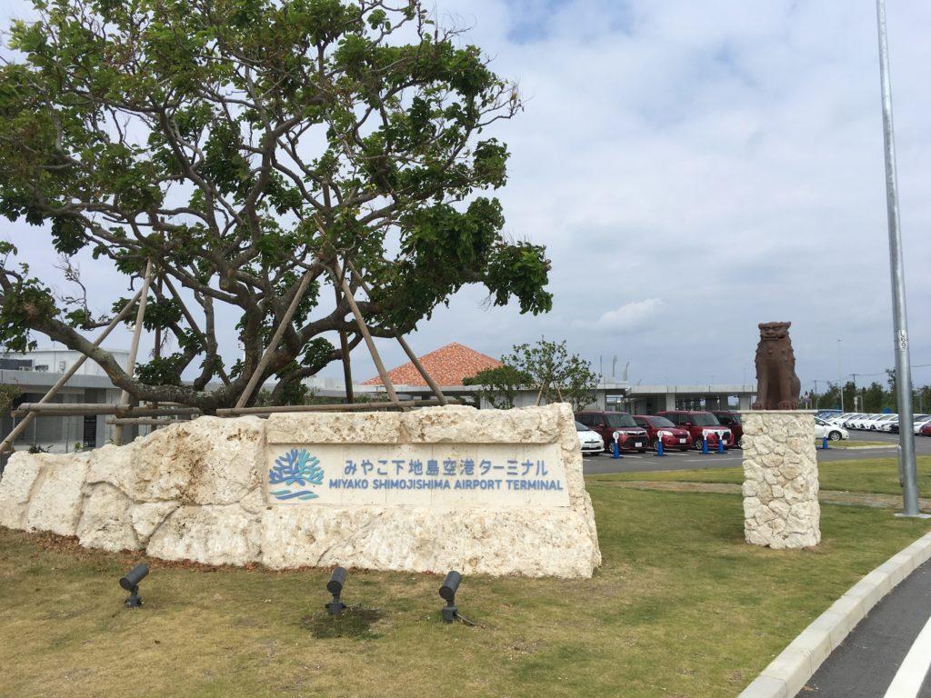 みやこ下地島空港ターミナル入り口