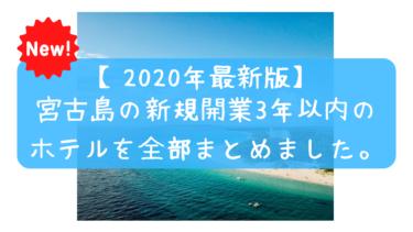 【最新】宮古島で新規オープンの新しいホテルを全部まとめました。