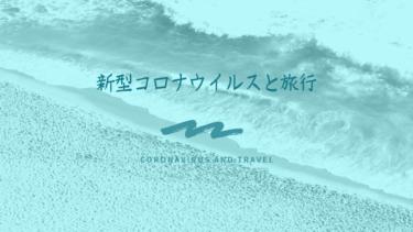 【コラム】新型コロナウイルスと旅行