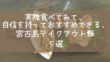 宮古島テイクアウト飯!実際に食べておすすめできるお店 5選