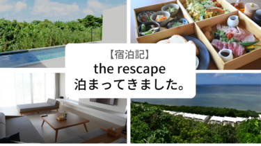 the rescape宿泊記 アイキャッチ