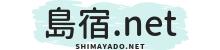 島宿.net(島宿ドットネット)