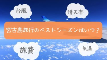 【宮古島旅行】「ベストシーズンはいつなのか」お教えします。