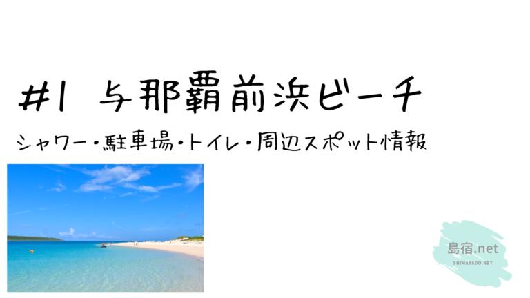 ビーチ情報#1 与那覇前浜ビーチ