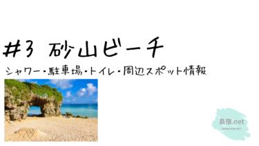 ビーチ情報#3 砂山ビーチ