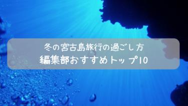 【冬の宮古島旅行】編集部おすすめの過ごし方-トップ10