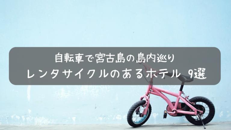 【自転車で島内巡り】レンタサイクルのある宮古島のホテル 9選