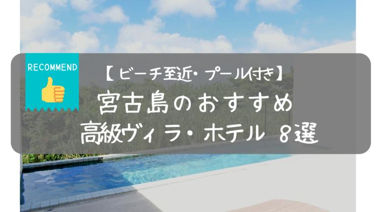 【ビーチが近い・プライベートプール付き】宮古島のおすすめ高級ヴィラ・ホテル