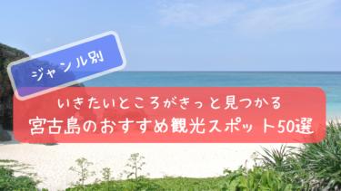 【ジャンル別】宮古島観光スポット 50選|定番から穴場まで一気に紹介
