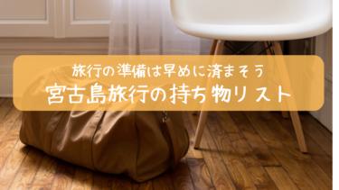 【宮古島旅行の持ち物リスト】旅の準備はバッチリですか?