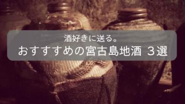 酒好きに送る。宮古島土産に購入したいおすすめ地酒 3選