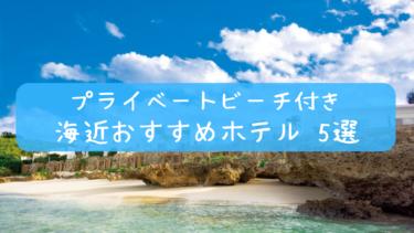 【宮古島】プライベートビーチ付きの海近おすすめホテル 5選