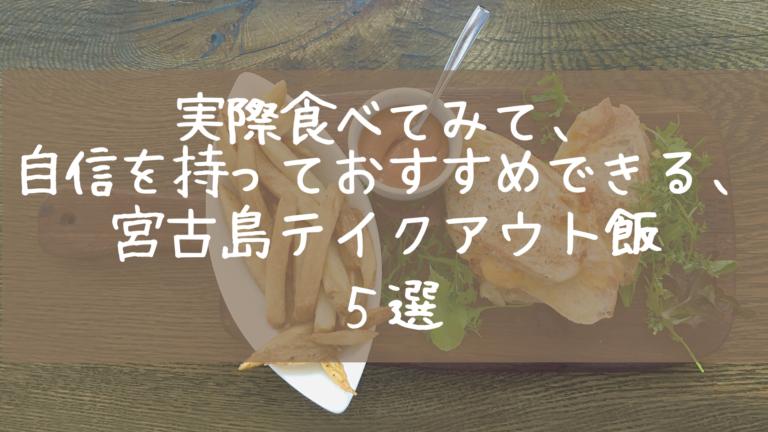 宮古島テイクアウト飯