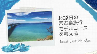 1泊2日の宮古島旅行|滞在時間からベストなモデルコースを考える