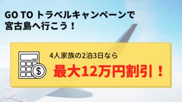 Go To トラベルキャンペーンで 宮古島へ行こう!