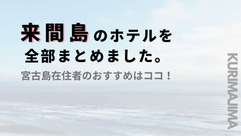来間島ホテル一覧
