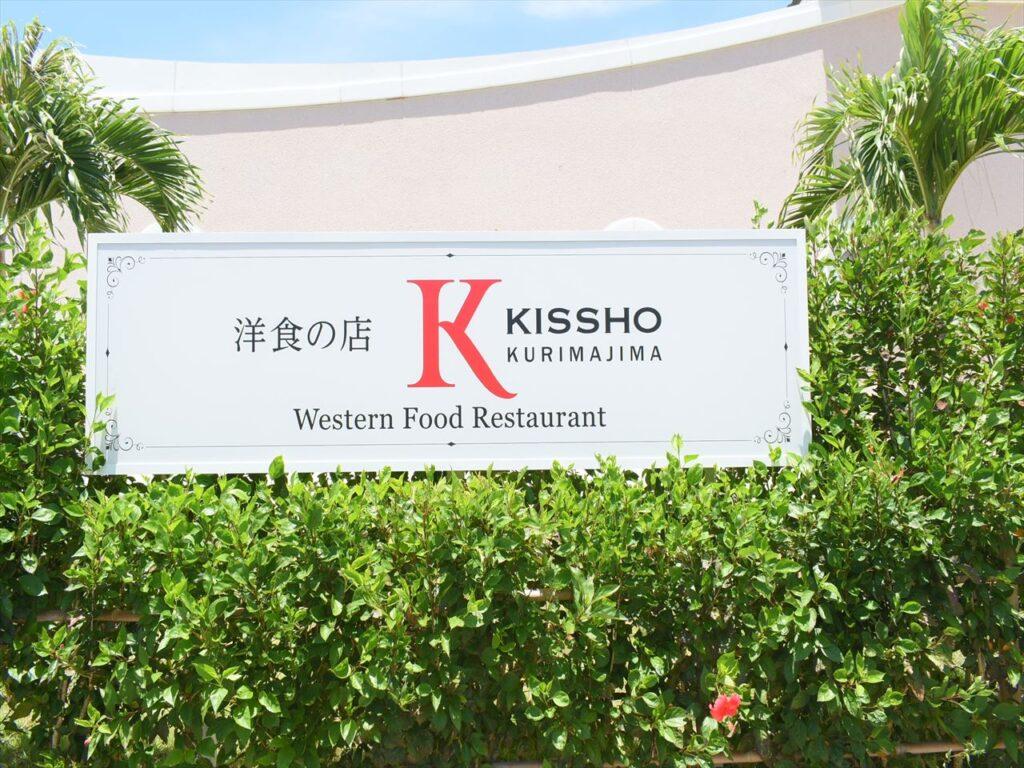 シーウッドホテル 洋食KISSHO