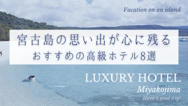 宮古島の編集部おすすめ高級ホテル8選