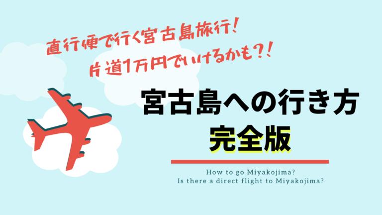 直行便で行く宮古島への行き方!片道1万円以下も無理じゃない