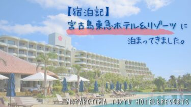 【宿泊記】宮古島東急ホテル&リゾーツに泊まってきました。