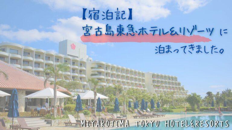 【宿泊記】 宮古島東急ホテル&リゾーツ に 泊まってきました。