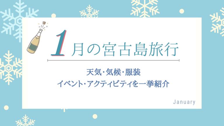【1月の宮古島旅行】気候・天気・服装は?楽しみ方のコツをご紹介!