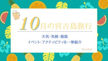 【10月の宮古島旅行】気候・天気・服装は?楽しみ方のコツをご紹介!