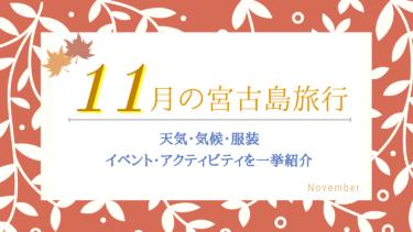 【11月の宮古島旅行】気候・天気・服装は?楽しみ方のコツをご紹介!