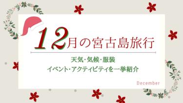 【12月の宮古島旅行】気候・天気・服装は?楽しみ方のコツをご紹介!