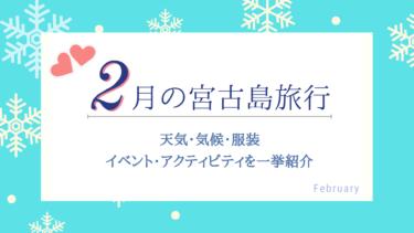 【2月の宮古島旅行】気候・天気・服装は?楽しみ方のコツをご紹介!