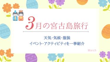 【3月の宮古島旅行】気候・天気・服装は?楽しみ方のコツをご紹介!