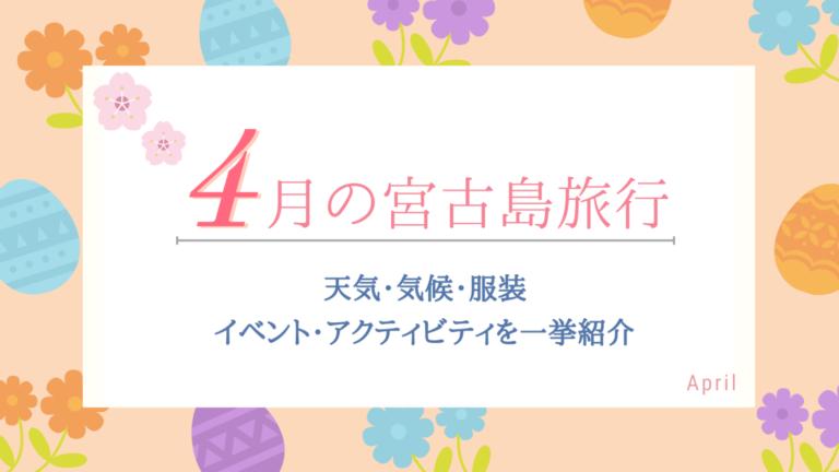 【4月の宮古島旅行】気候・天気・服装は?楽しみ方のコツをご紹介!