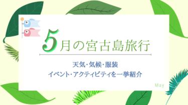 【5月の宮古島旅行】気候・天気・服装は?楽しみ方のコツをご紹介!