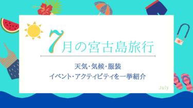 【7月の宮古島旅行】気候・天気・服装は?楽しみ方のコツをご紹介!