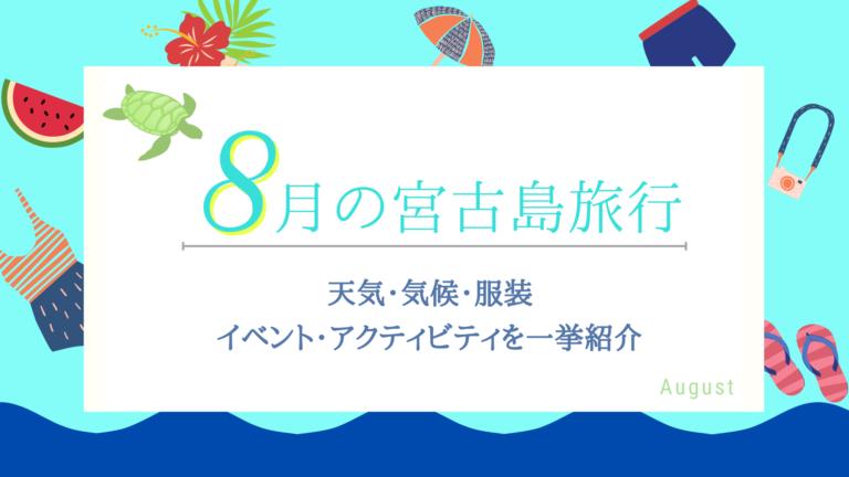 【8月の宮古島旅行】気候・天気・服装は?楽しみ方のコツをご紹介!