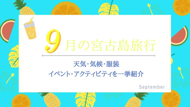 【9月の宮古島旅行】気候・天気・服装は?楽しみ方のコツをご紹介!