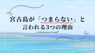宮古島がつまらない・退屈と言われる3つの理由