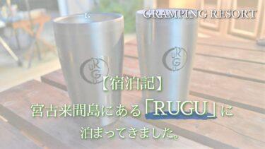 【宿泊記】来間島「RuGu(ルーグー)」でグランピングしてきました