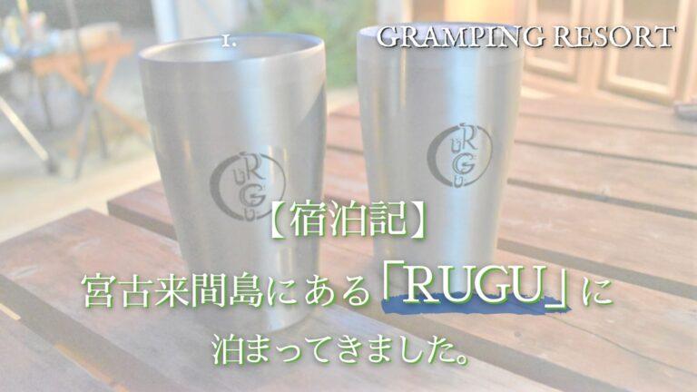 RuGu 宿泊記アイキャッチ