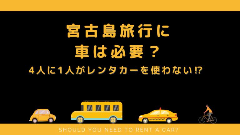 宮古島旅行に車は必要?