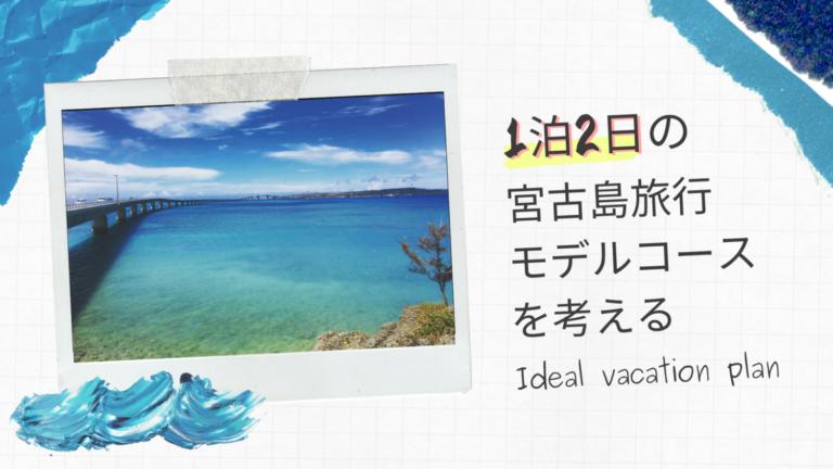 滞在時間から考える1泊2日宮古島旅行のモデルコース
