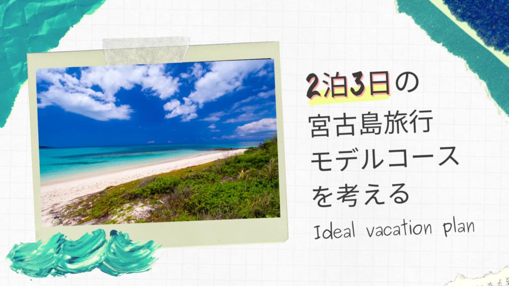 【宮古島旅行】2泊3日は短い?楽しみ方を真剣に考えてみた。