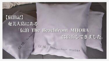 【宿泊記】奄美大島にある「伝泊 The Beachfront MIJORA」に宿泊してきました。