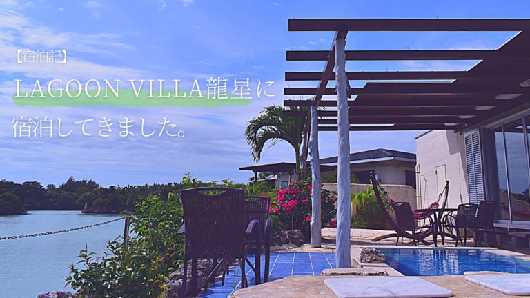 【宿泊記】伊良部島にある「Lagoon Villa龍星」に宿泊してきました。 (7)