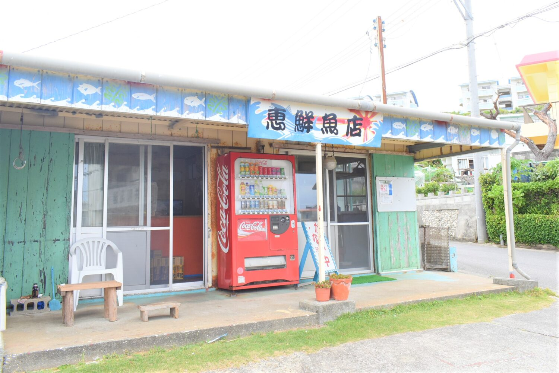伊良部島の鮮魚店